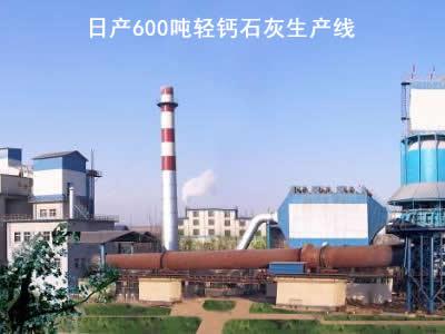 <b>甘肃玉树日产600吨轻钙石灰生产线</b>